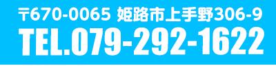 〒670-0944姫路市阿保甲107-3 2F TEL.079-292-1622