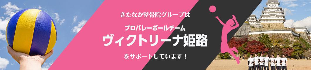 きたなか整骨院グループはプロバレーボールチームヴィクトリーナ姫路をサポートしています!