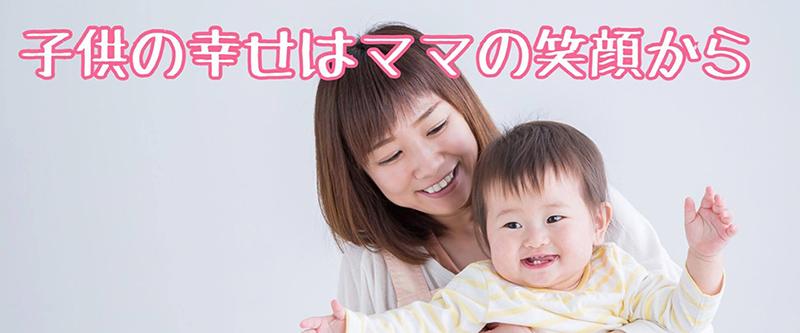 子供の幸せはママの笑顔から 産前・産後の骨盤矯正は姫路のSORAEへ(きたなか整骨院グループ)