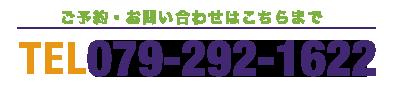 きたなか整骨院、東姫路院の住所と電話番号